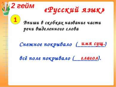 2 гейм «Русский язык» 1 Впиши в скобках название части речи выделенного слова...