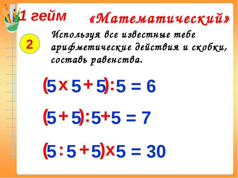 5 5 5 5 = 6 Используя все известные тебе арифметические действия и скобки, со...
