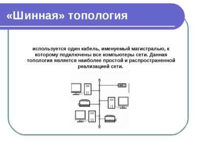 «Шинная» топология используется один кабель, именуемый магистралью, к котором...