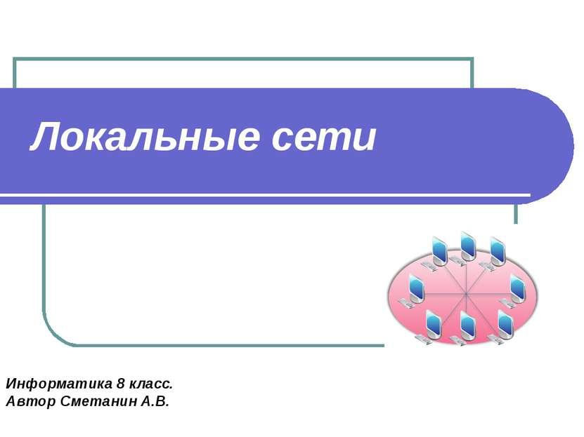 Локальные сети Информатика 8 класс. Автор Сметанин А.В.