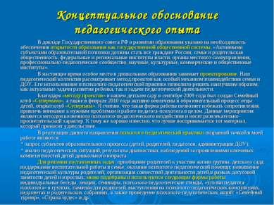 Концептуальное обоснование педагогического опыта В докладе Государственного с...