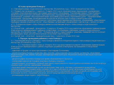 4. Этапы проведения Конкурса 4.1. Районный конкурс педагогического мастерства...