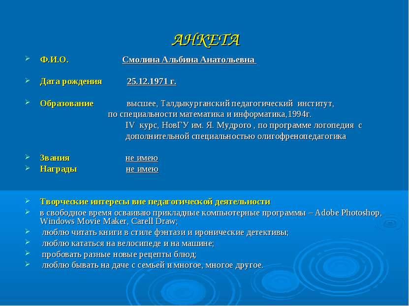 АНКЕТА Ф.И.О. Смолина Альбина Анатольевна Дата рождения 25.12.1971 г. Образов...