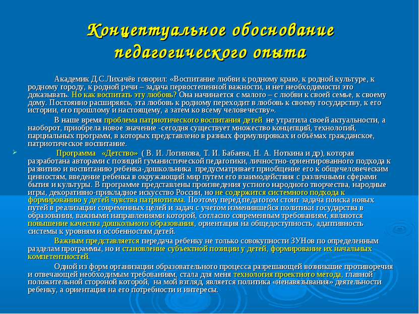 Концептуальное обоснование педагогического опыта Академик Д.С.Лихачёв говорил...