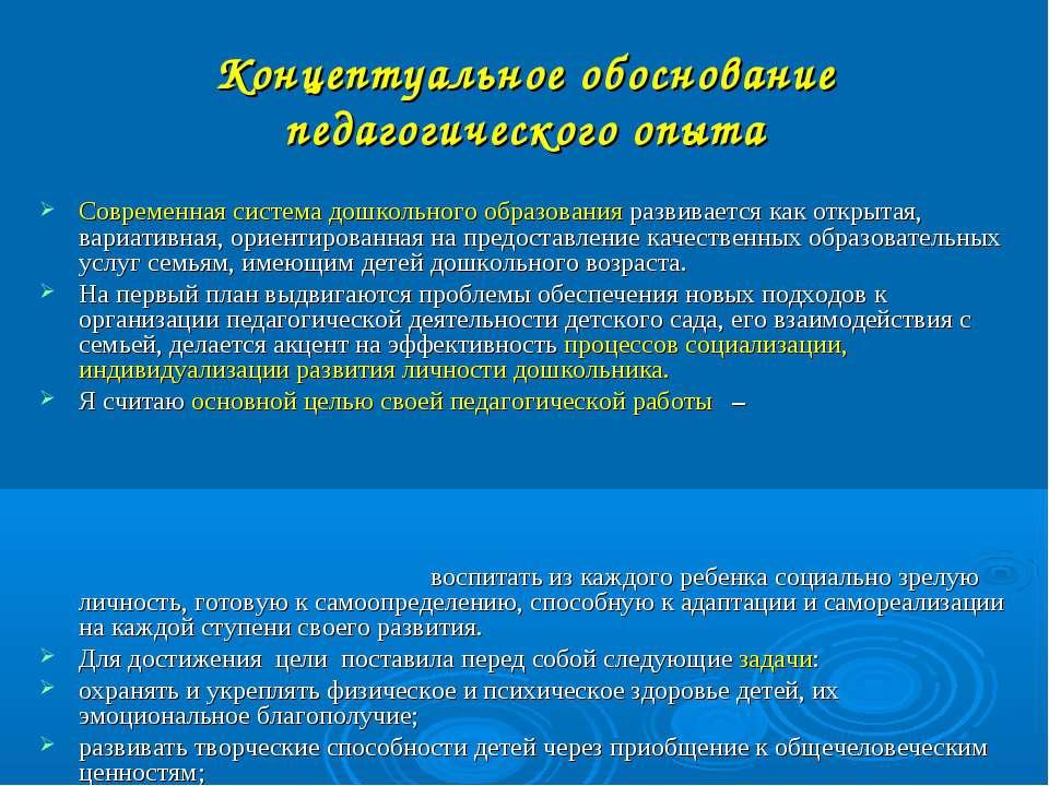 Концептуальное обоснование педагогического опыта Современная система дошкольн...