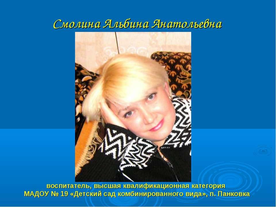 Смолина Альбина Анатольевна воспитатель, высшая квалификационная категория МА...