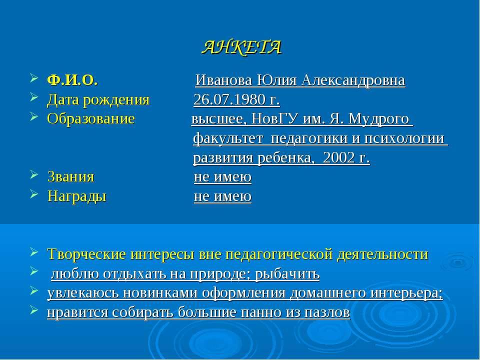 АНКЕТА Ф.И.О. Иванова Юлия Александровна Дата рождения 26.07.1980 г. Образова...