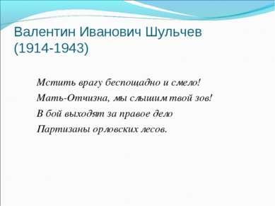 Валентин Иванович Шульчев (1914-1943) Мстить врагу беспощадно и смело! Мать-О...