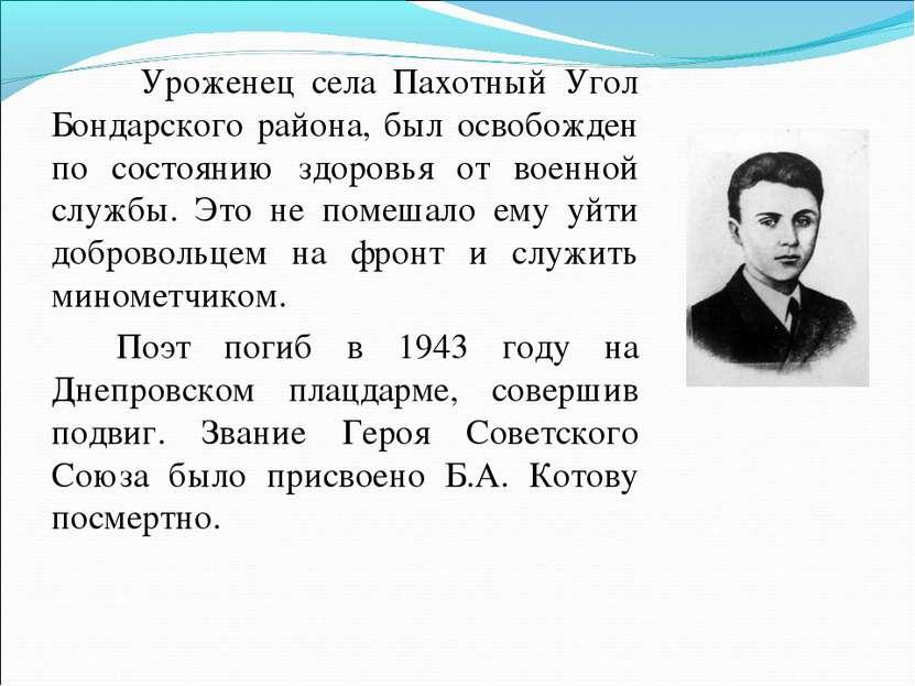 Уроженец села Пахотный Угол Бондарского района, был освобожден по состоянию з...