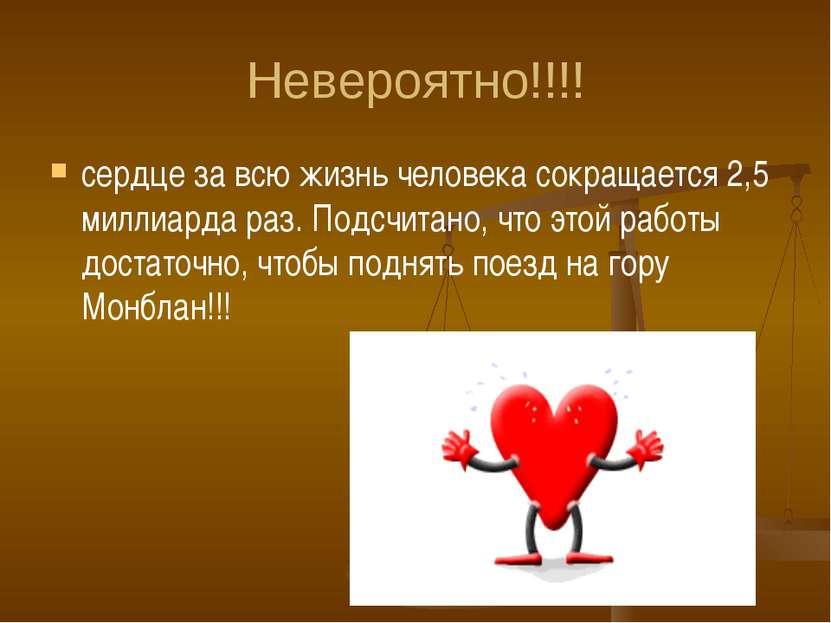 Невероятно!!!! сердце за всю жизнь человека сокращается 2,5 миллиарда раз. По...