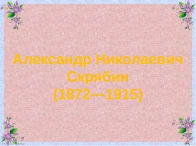 Александр Николаевич Скрябин (1872—1915) FokinaLida.75@mail.ru