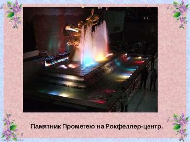 Памятник Прометею на Рокфеллер-центр. FokinaLida.75@mail.ru