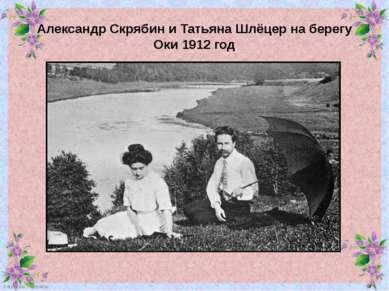 Александр Скрябин и Татьяна Шлёцер на берегу Оки 1912 год FokinaLida.75@mail.ru