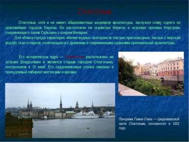 Стокгольм Его историческое ядро — Гамла-Стан расположено на острове Штадхолме...