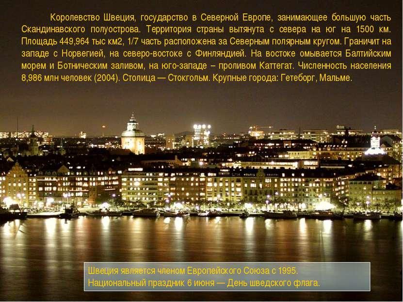 Королевство Швеция, государство в Северной Европе, занимающее большую часть С...
