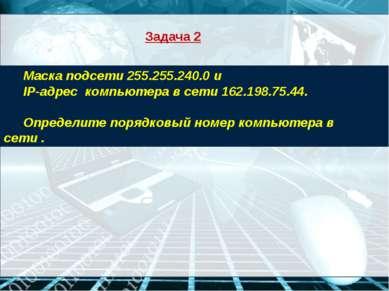 Маска подсети 255.255.240.0 и IP-адрес компьютера в сети 162.198.75.44. Опред...