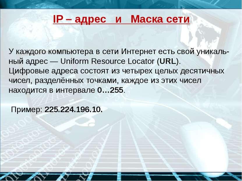 У каждого компьютера в сети Интернет есть свой уникаль-ный адрес — Uniform Re...