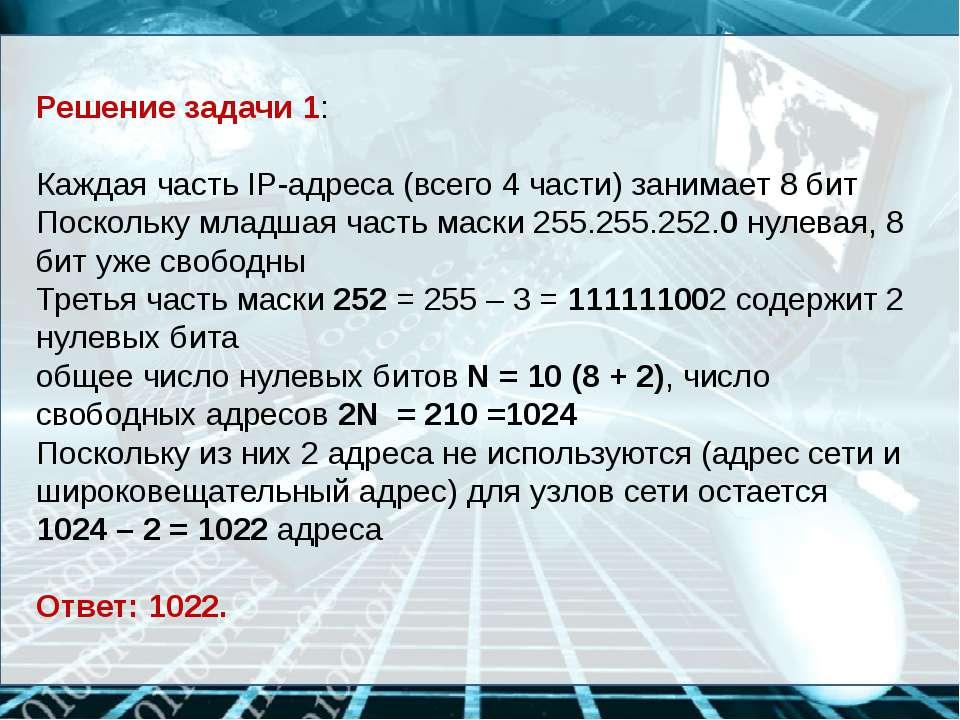 Решение задачи 1: Каждая часть IP-адреса (всего 4 части) занимает 8 бит Поско...