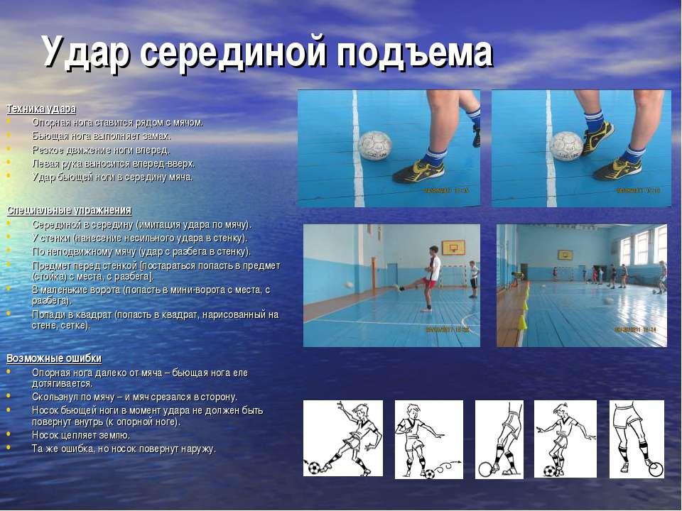 Удар серединой подъема Техника удара Опорная нога ставится рядом с мячом. Бью...