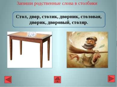 Запиши родственные слова в столбики Стол, двор, столик, дворник, столовая, дв...