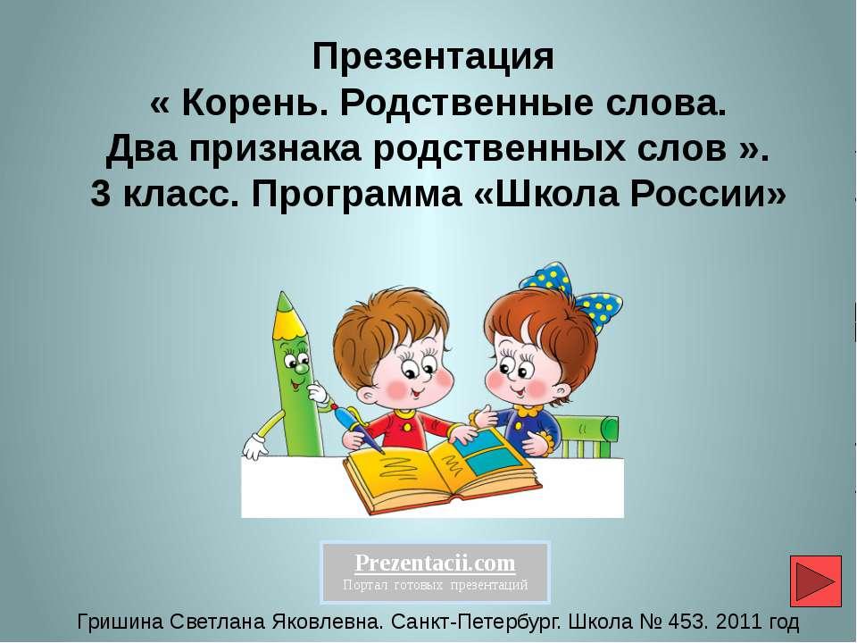 Презентация « Корень. Родственные слова. Два признака родственных слов ». 3 к...