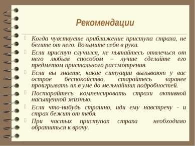 Рекомендации Когда чувствуете приближение приступа страха, не бегите от него....