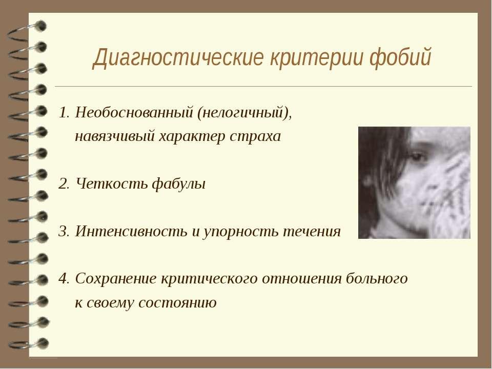 Диагностические критерии фобий 1. Необоснованный (нелогичный), навязчивый хар...