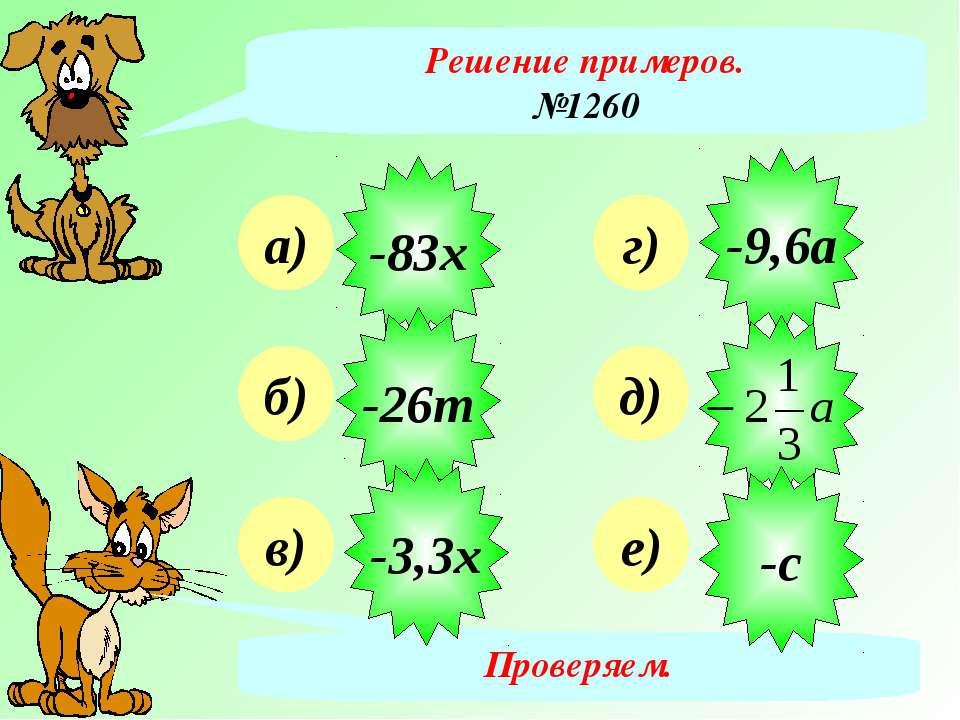 Решение примеров. №1260 а) б) в) г) д) е) Проверяем. -83х -26т -3,3х -9,6а -с