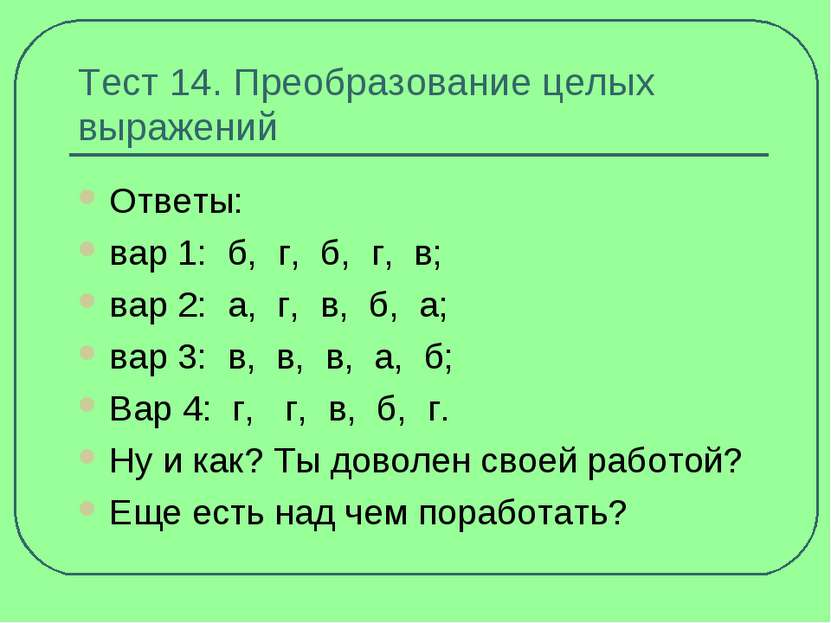 Тест 14. Преобразование целых выражений Ответы: вар 1: б, г, б, г, в; вар 2: ...