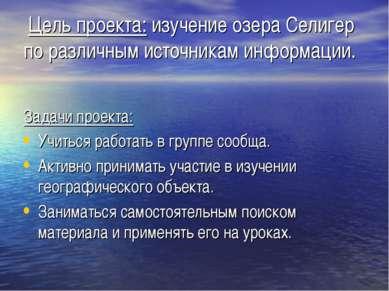 Цель проекта: изучение озера Селигер по различным источникам информации. Зада...