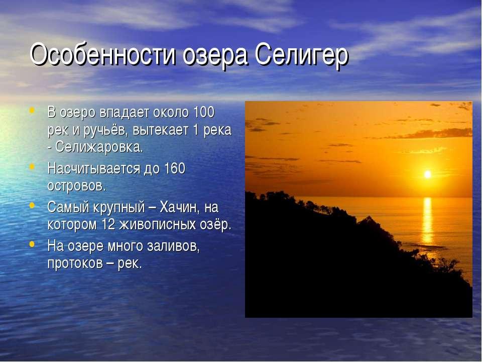 Особенности озера Селигер В озеро впадает около 100 рек и ручьёв, вытекает 1 ...