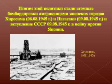Херосима, 6.08.1945 г.