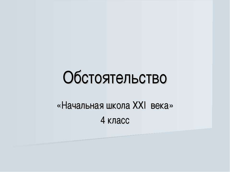 «Начальная школа XXI века» 4 класс Обстоятельство