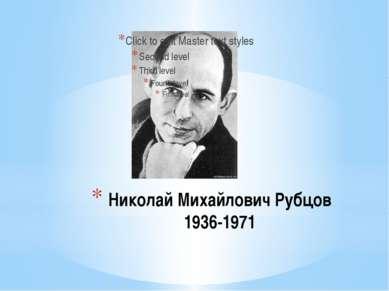 Николай Михайлович Рубцов 1936-1971
