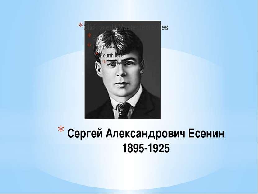 Сергей Александрович Есенин 1895-1925