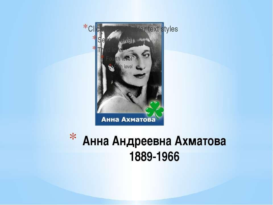 Анна Андреевна Ахматова 1889-1966