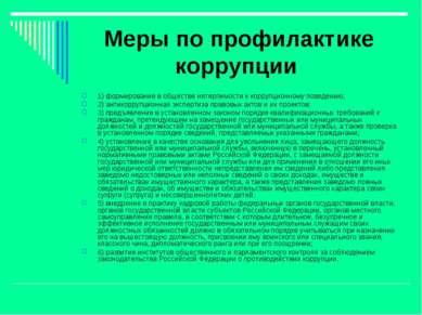 Меры по профилактике коррупции 1) формирование в обществе нетерпимости к корр...