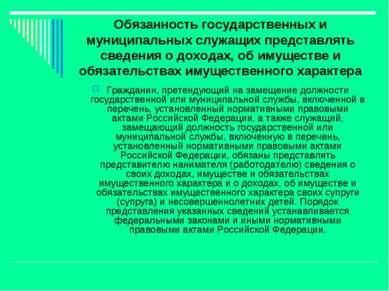 Обязанность государственных и муниципальных служащих представлять сведения о ...