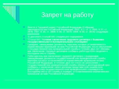 Запрет на работу Внести в Трудовой кодекс Российской Федерации (Собрание зако...