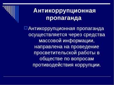Антикоррупционная пропаганда Антикоррупционная пропаганда осуществляется чере...