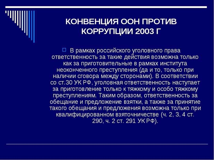 КОНВЕНЦИЯ ООН ПРОТИВ КОРРУПЦИИ 2003 Г В рамках российского уголовного права о...
