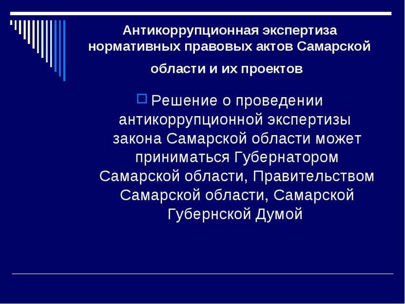 Антикоррупционная экспертиза нормативных правовых актов Самарской области и и...