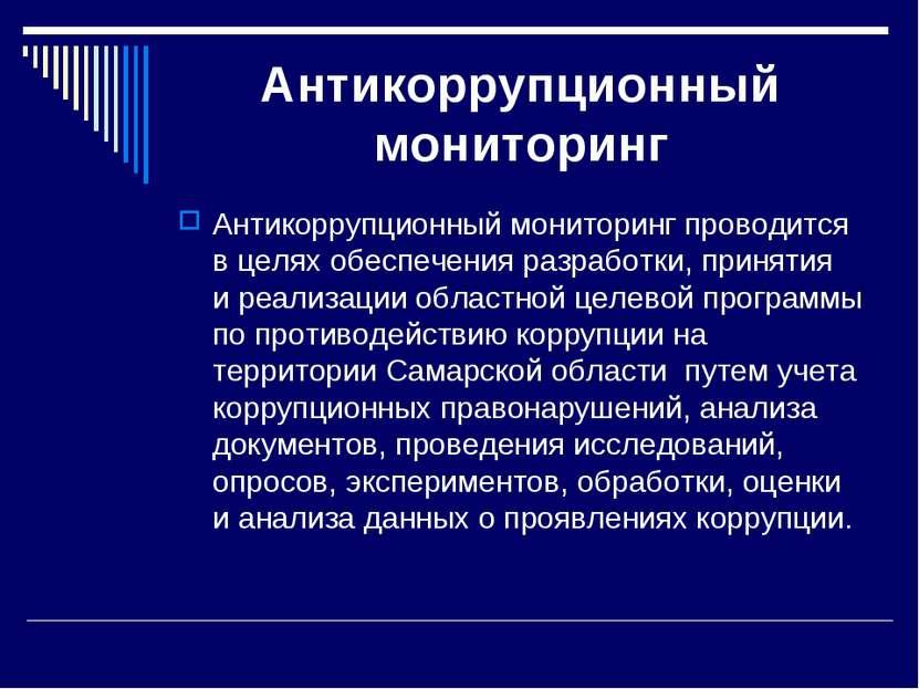 Антикоррупционный мониторинг Антикоррупционный мониторинг проводится в целях ...