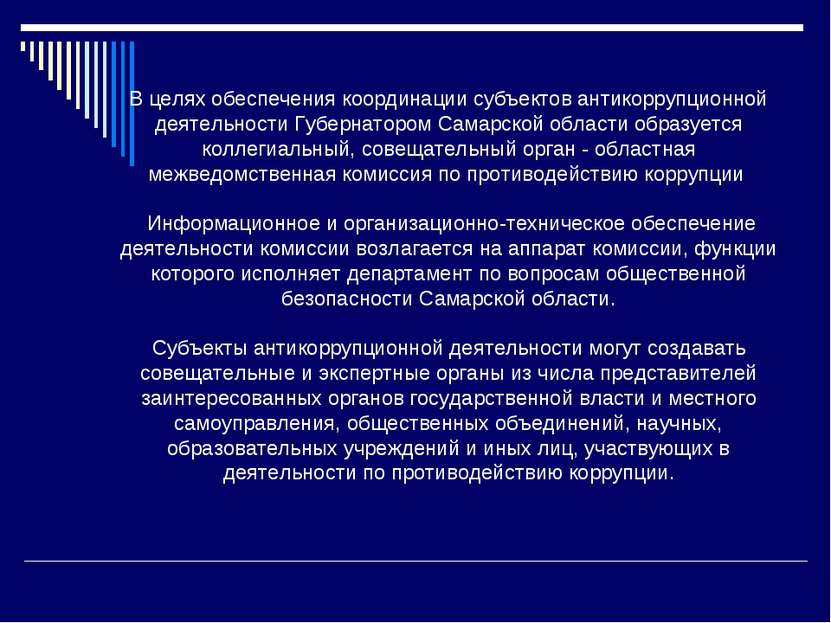 В целях обеспечения координации субъектов антикоррупционной деятельности Губе...