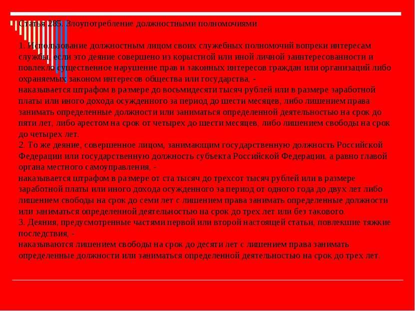 Статья 285. Злоупотребление должностными полномочиями 1. Использование должно...