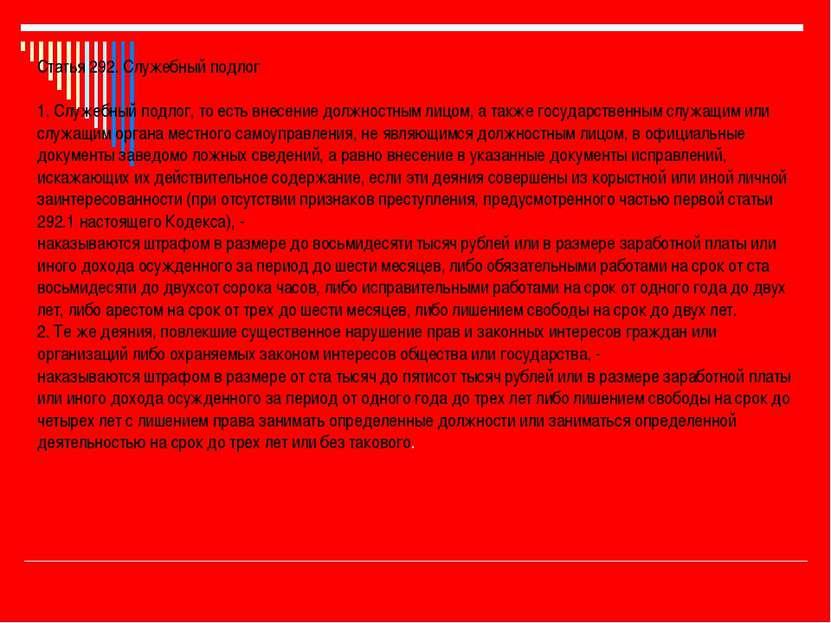 Статья 292. Служебный подлог 1. Служебный подлог, то есть внесение должностны...