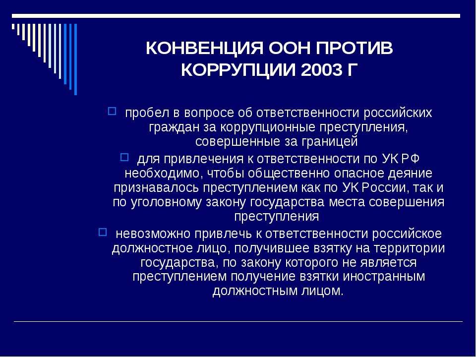 КОНВЕНЦИЯ ООН ПРОТИВ КОРРУПЦИИ 2003 Г пробел в вопросе об ответственности рос...