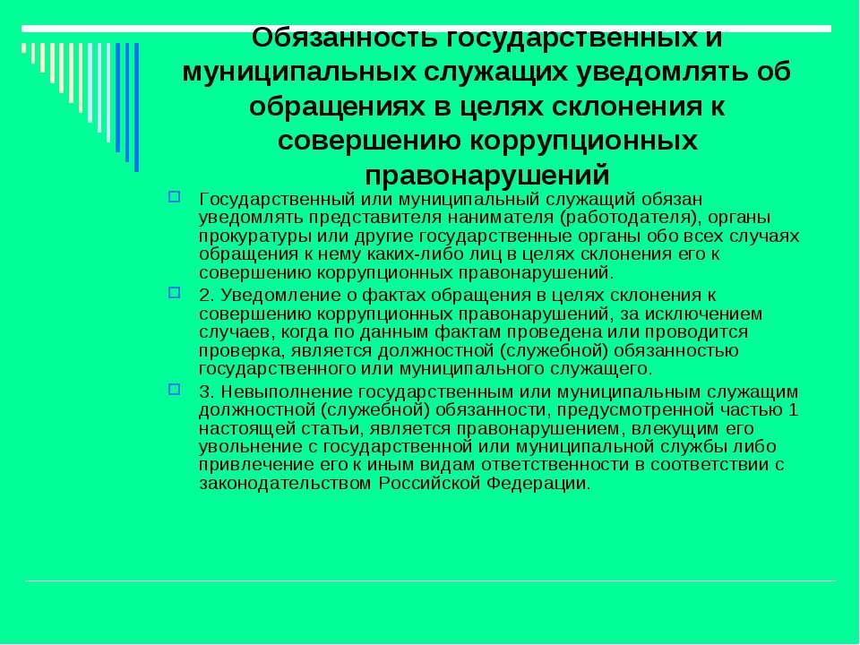 Обязанность государственных и муниципальных служащих уведомлять об обращениях...