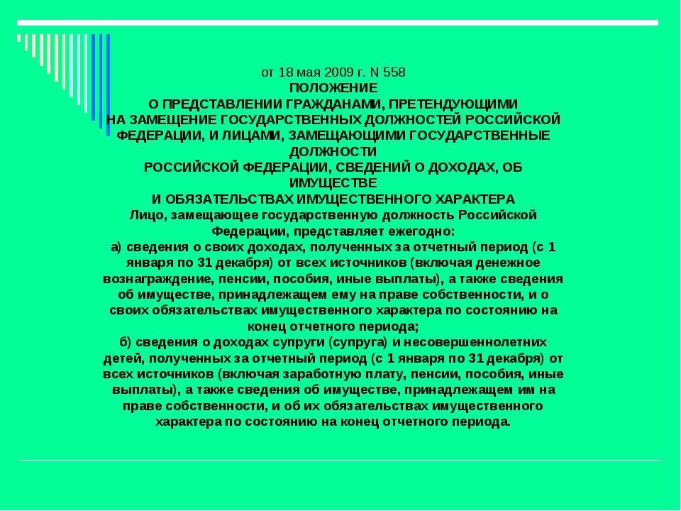 от 18 мая 2009 г. N 558 ПОЛОЖЕНИЕ О ПРЕДСТАВЛЕНИИ ГРАЖДАНАМИ, ПРЕТЕНДУЮЩИМИ Н...