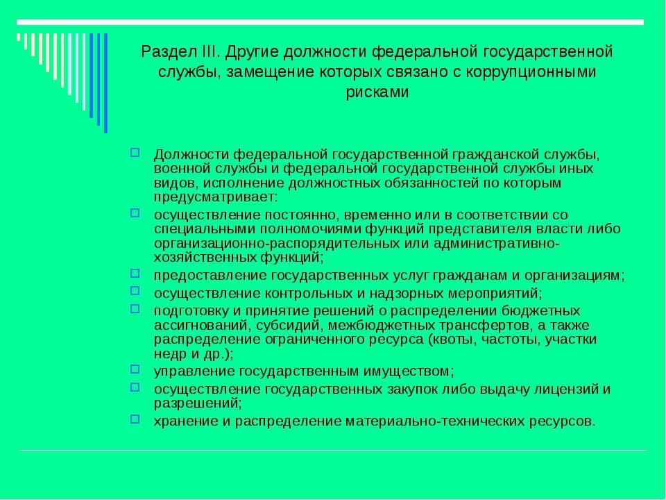 Раздел III. Другие должности федеральной государственной службы, замещение ко...